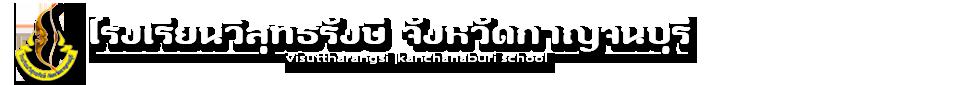 โรงเรียนวิสุทธรังษี จังหวัดกาญจนบุรี